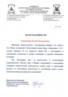Благодарность-от-ГГ.Крылова