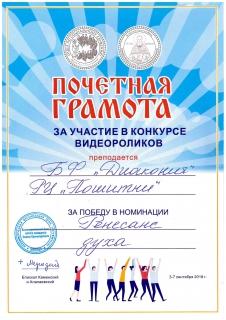 Благодарность-от-Фонд-Иоанна-Кранштатского-1