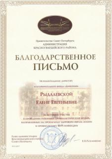 Грамота-от-Красногвардейского-района-2017_1