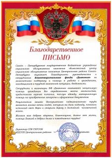 12.2019-ГБУ-СОН-2