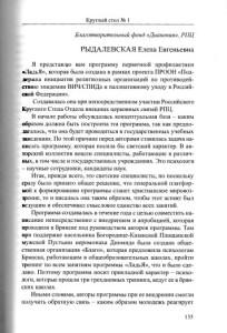Доклад Рыдалевской ЕЕ