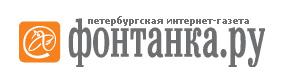 fontanka ru