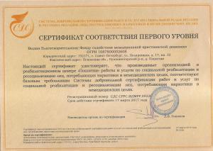 сертификат Пошитни