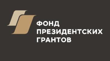 Проект Увидеть человека получил поддержку Фонда президентских грантов