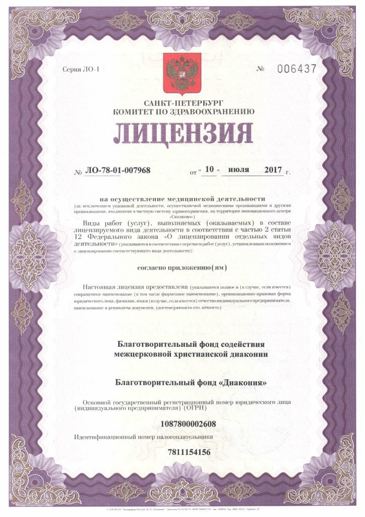 thumbnail of Лицензия-на-Мед.-Деятельность-1