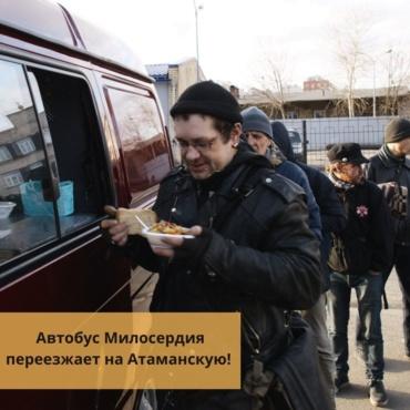 Меняется адрес стоянки Автобуса Милосердия